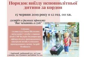 Сумчанам расскажут о порядке выезда за границу с ребенком