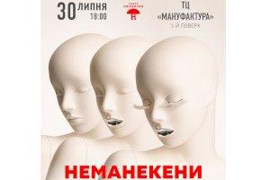 В «Мануфактуре» покажут театральный перформанс «Неманекены»