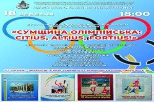 В Сумах пройдет праздник спортивной славы при участии олимпийских чемпионов
