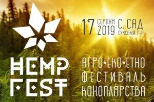 Возле Сум проведут конопляный фестиваль