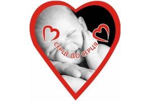 Старт акции «Сердце к сердцу»