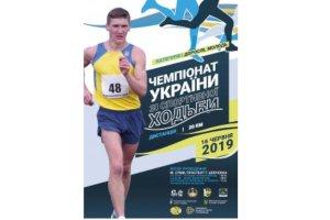 В Сумах пройдет чемпионат Украины по спортивной ходьбе