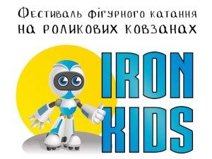В Сумах пройдет фестиваль фигурного катания на роликах IRON KIDS