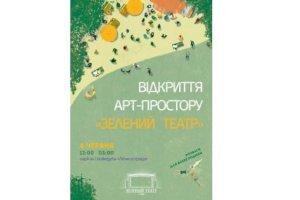 Сумчан приглашают на открытие Зеленого театра