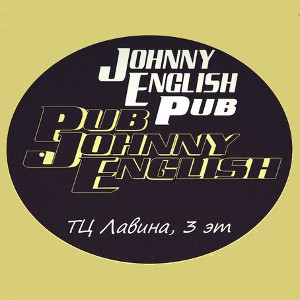 Pub Johnny English