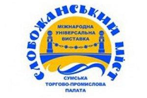 В Сумах завтра откроется выставка «Слобожанский мост»