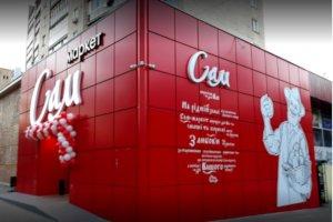 Проблемный «Сам маркет» в Сумах планируют открыть уже в понедельник, 18 мая