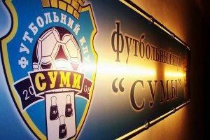 ФК «Сумы» лишили профессионального статуса за договорные матчи